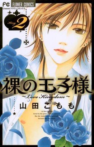 裸の王子様(2) 山田こもも