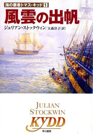 風雲の出帆: 1 ジュリアン ストックウィン