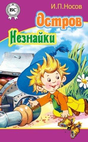 Ostrov Neznaiki (in russian) (Priklucheniya Neznaiki Book 4)  by  Igor Nosov