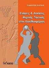 Κινήσεις & ασκήσεις μερικής τακτικής στην καλαθοσφαίριση  by  Ευάγγελος Τσαμουρτζής