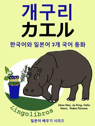 한국어와 일본어 2개 국어 동화: 개구리 - カエル LingoLibros