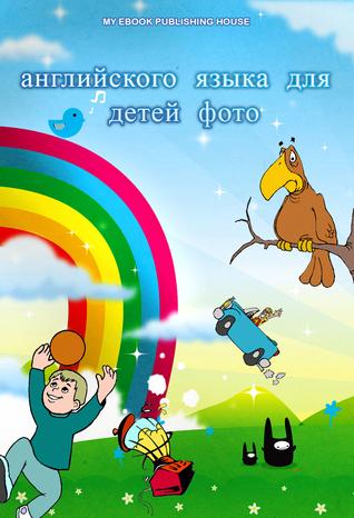 английского языка для детей фото  by  My Ebook Publishing House
