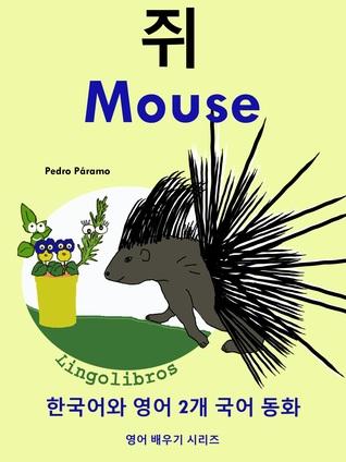 한국어와 영어 2개 국어 동화: 쥐 - Mouse LingoLibros