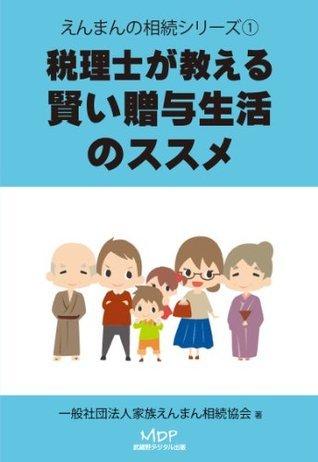 Zeirishi ga oshieru Kashikoi Zouyo-seikatsu no Oshie Enman no Souzoku series  by  kazoku enman souzoku kyoukai