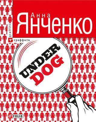 Underdog  by  Anna Yanchenko