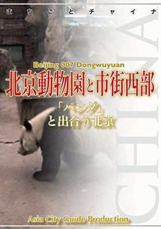 Dongwuyuan Machigoto China  by  Asia City Guide Production