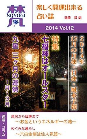 soyogi12  by  soyogimegumi