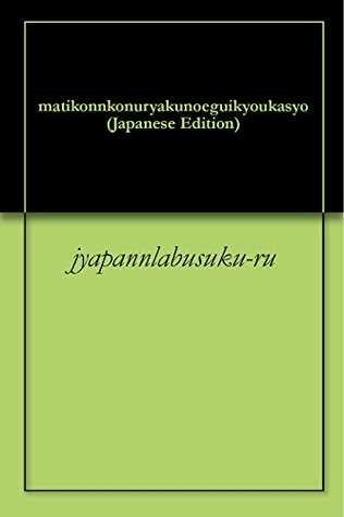 matikonnkonuryakunoeguikyoukasyo  by  jyapannlabusuku-ru