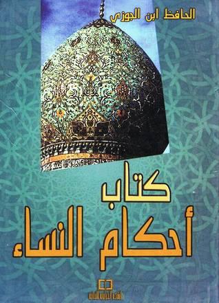 أحكام النساء  by  ابن الجوزي
