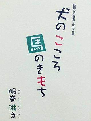 INUNOKOKOROUMANOKIMOCHI: DOUBUTUNOOISHASANKORAMUSHUU  by  Haramaki Shigeyuki