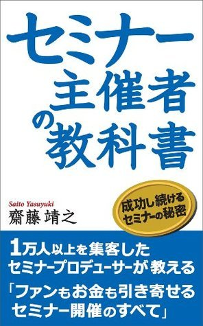 Textbook of the seminar organizer  by  Saito Yasuyuki