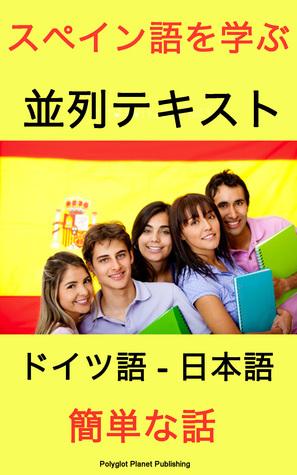 スペイン語を学ぶ 並列テキスト 簡単な話 [スペイン語 - 日本語]  by  Polyglot Planet Publishing