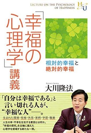「幸福の心理学」講義  by  大川 隆法