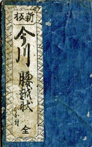 Imagawa Koshigoe Jyo Zen  by  Irie Masatoshi