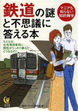 鉄道の謎と不思議に答える本  by  博学こだわり倶楽部