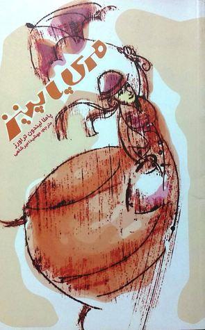 مری پاپینز (Mary Poppins, #1)  by  P.L. Travers