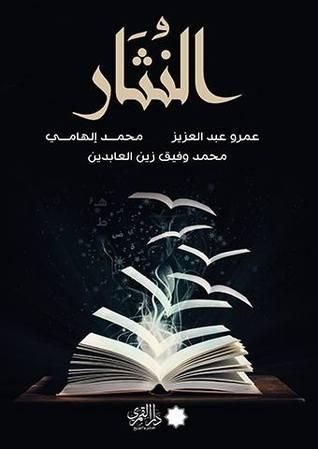 النُثار عمرو عبدالعزيز