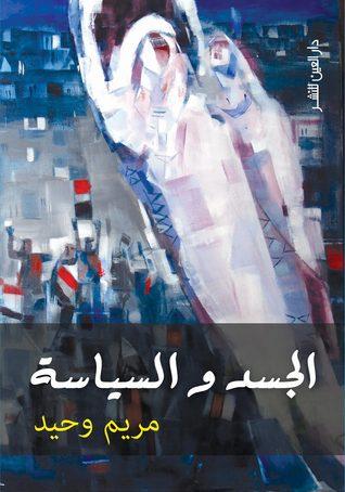 الجسد والسياسة  by  مريم وحيد