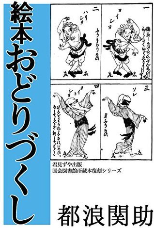 Illustrated Japanese Dance in Edo period Tonami Kansuke
