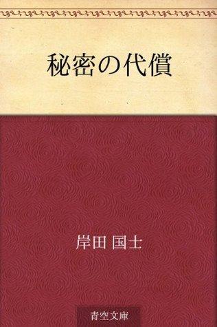Himitsu no daisho  by  Kunio Kishida