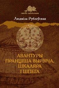 Авантуры Пранціша Вырвіча шкаляра і шпега Людміла Рублеўская