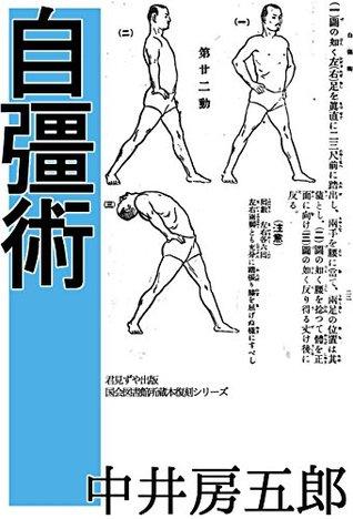 Jikyou Jutsu Nakai Husagorou