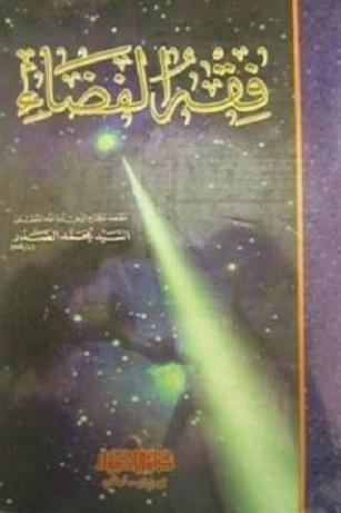 فقه الفضاء محمد الصدر