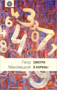 Смотри в корень!  by  Петр Маковецкий