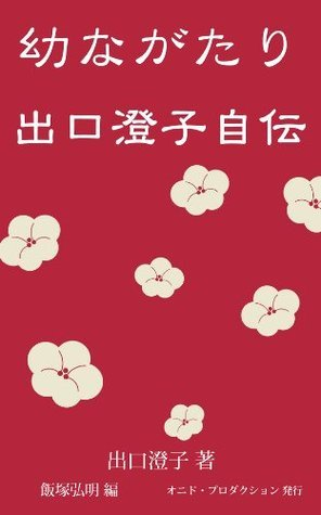 Osanagatari Deguchi Sumiko Jiden  by  Deguchi Sumiko