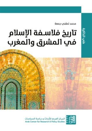 تاريخ فلاسفة الإسلام في المشرق والمغرب محمد لطفي جمعة