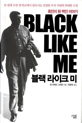 블랙 라이크 미 Black Like Me John Howard Griffin