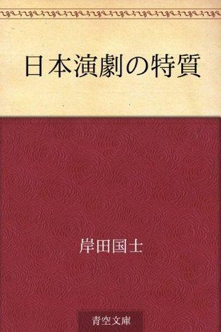 Nihon engeki no tokushitsu  by  Kunio Kishida