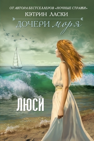 Люси (Daughters of the Sea, #3)  by  Kathryn Lasky