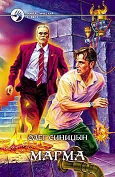 Магма  by  Олег Синицын