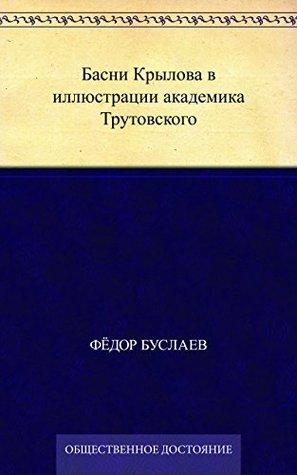 Басни Крылова в иллюстрации академика Трутовского Фёдор Иванович Буслаев