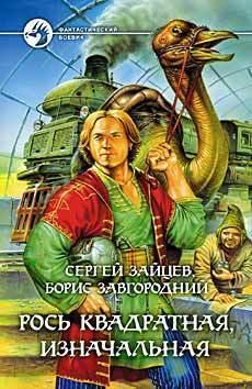 Рось квадратная, изначальная  by  Сергей Зайцев