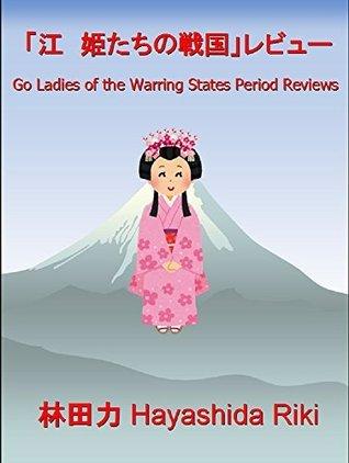 Go Ladies of the Warring States Period Reviews  by  Hayashida Riki