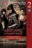 ตำนานจอมกษัตริย์เทพสวรรค์ เล่ม 2  by  Ji-Na Song