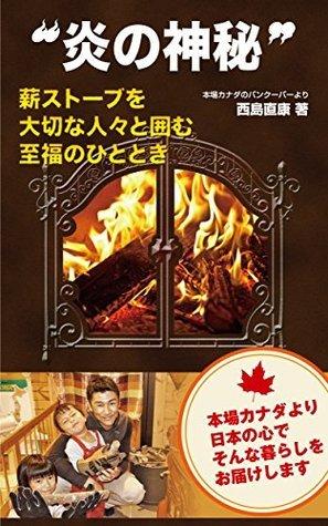 Honoo no shinpi: Makisuto-buwotaisetsunahitobitotokakomushifukunohitotoki NISHIJIMA NAOYASU
