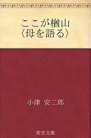 ここが楢山 〈母を語る〉  by  小津 安二郎