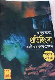 প্রতিহিংসা (Masud Rana, #51,52)  by  Qazi Anwar Hussain