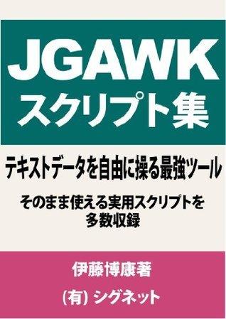 JGAWK SUKURIPUTOSYUU  by  ITOU HIROYASU