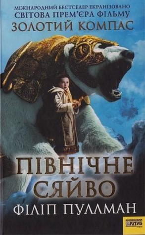 Північне сяйво (Темні матерії, #1) Philip Pullman