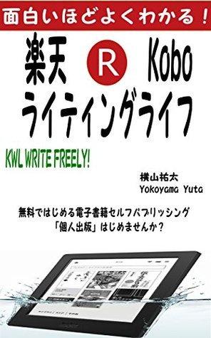 Rakuten kobo writing life  by  Yokoyama Yuta