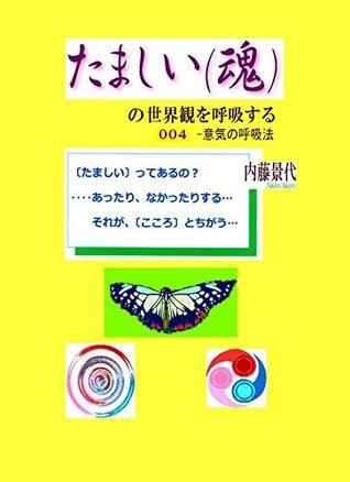 tamasiinosekaikanwokokyusuru-004ikinokokyuhou Naito Akiyo