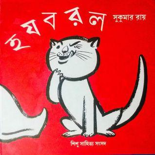 হ য ব র ল Sukumar Ray