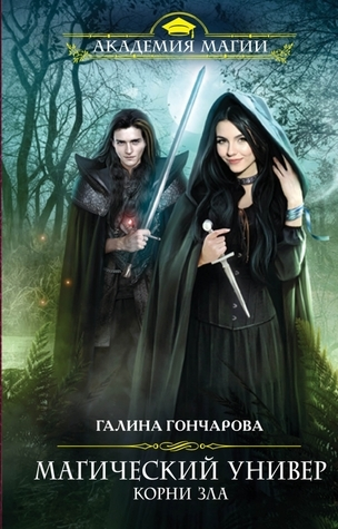 Корни зла (Магический универ, #3)  by  Галина Дмитриевна Гончарова