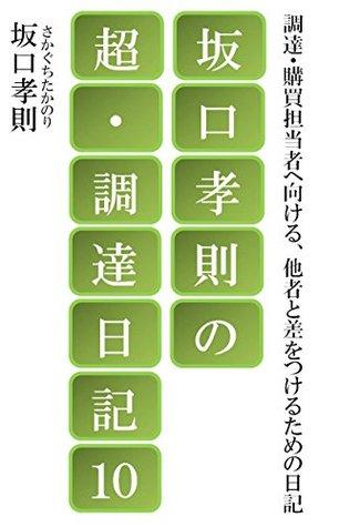 SAKAGUCHITAKANORINOCHOUCHOUTATSUNIKKI10 SAKAGUCHI Takanori