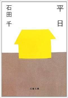 平日  by  石田 千