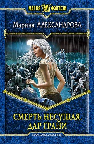 Дар грани Марина Александрова
